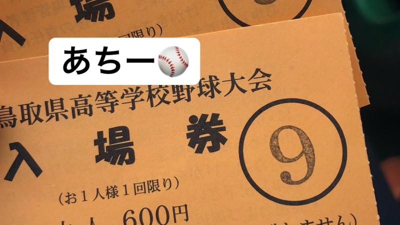 高校野球準決勝